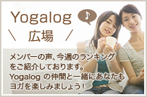 Yogalog広場 メンバーの声、今週のランキングをご紹介しております。Yogalog の仲間と一緒にあなたもヨガを楽しみましょう!