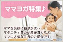 ママヨガ特集♪ ママを笑顔に穏やかに・・・マタニティヨガや産後ヨガなど、ママに人気なヨガのご紹介です。